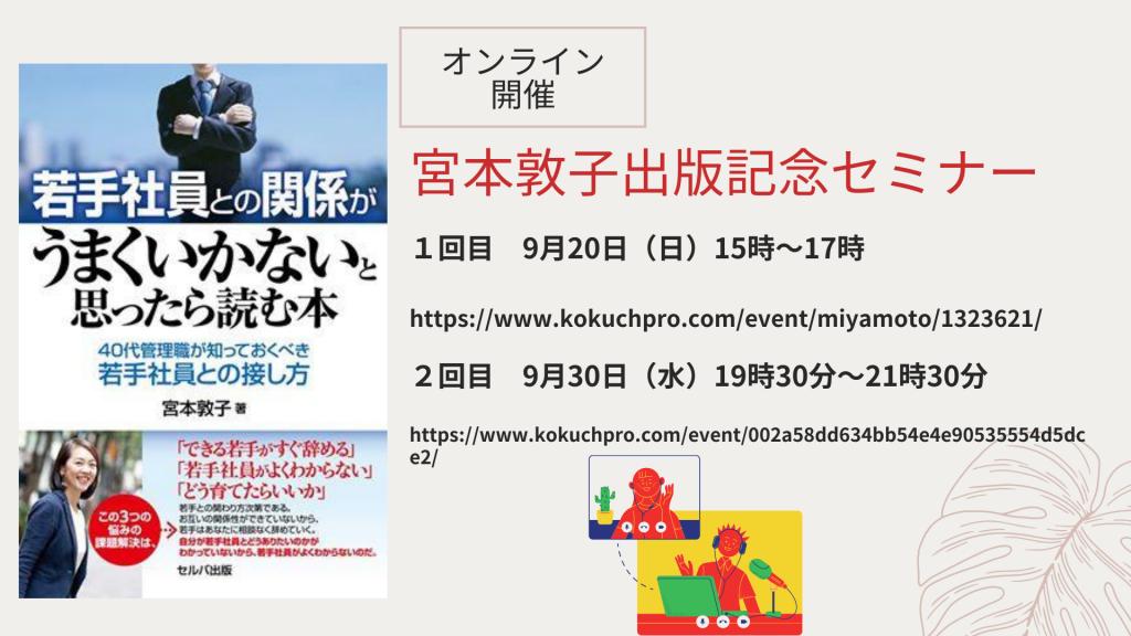 宮本敦子出版記念セミナー-4