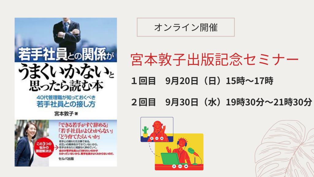 宮本敦子出版記念セミナー-3